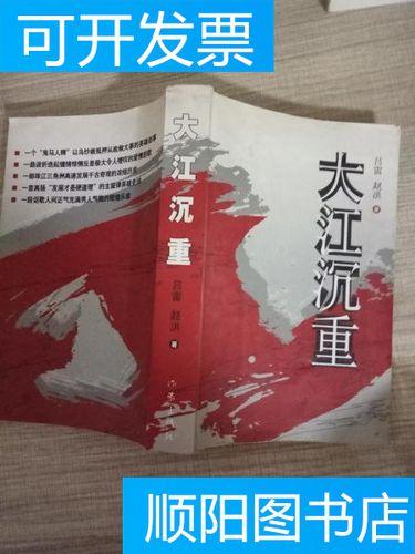 【正版二手9成新】大江沉重