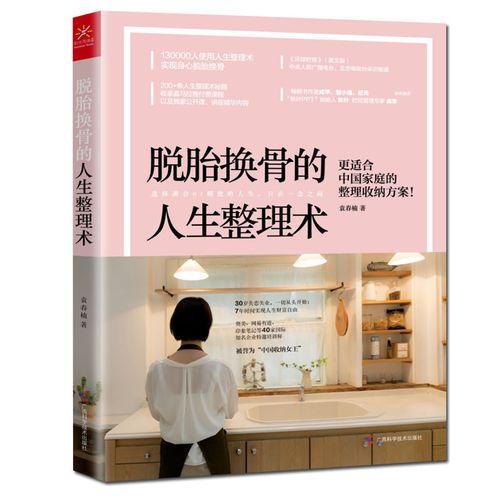正版新书现货 脱胎换骨的人生整理术 袁春楠 生活小窍门 房间整理技巧