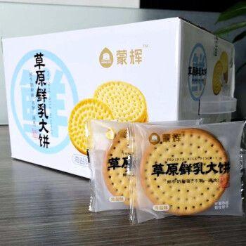 饼干网红代餐早餐饼干整箱零食 1kg海盐味【不加一滴水好吃更营养】