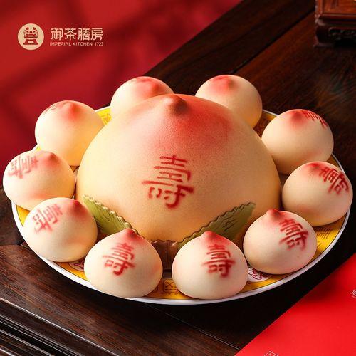 御茶膳房 寿桃蛋糕生日礼盒 老年人祝寿过寿寿桃馒头寿包老寿桃包