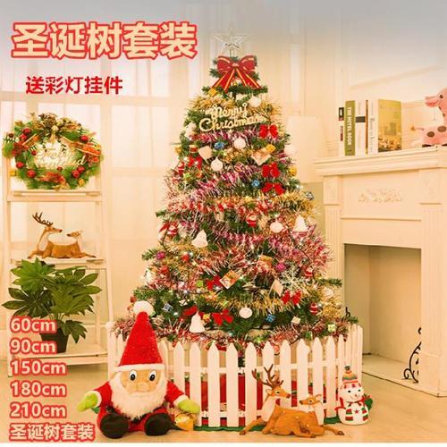 圣诞树装饰迷你布置灯串落地圣诞树2.1米儿童场景装饰