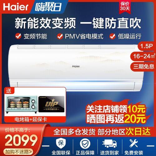 海尔空调大一匹1.5匹2匹挂机冷暖租房家用变频kfr-35gw/06bha83