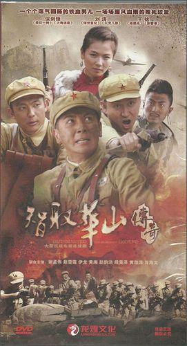 智取华山传奇(12dvd)