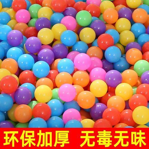 海洋球波波球池无味厂家直销玩具游乐场幼儿童宝宝