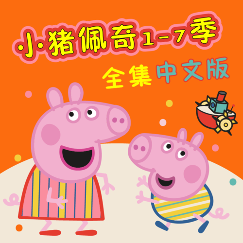 小猪佩奇全集中文版  官方正版1-7季小猪佩奇原声带 260集故事  非