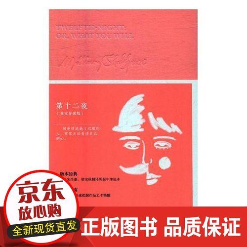 现货 第十二夜:英文导读版莎士比亚中译出版社9787500146438 英语语言
