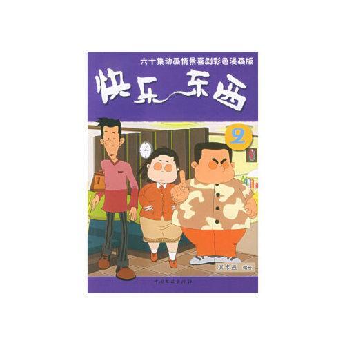 快乐东西:第二辑——六十集动画情景喜剧彩色漫画版 其卡通绘 中国
