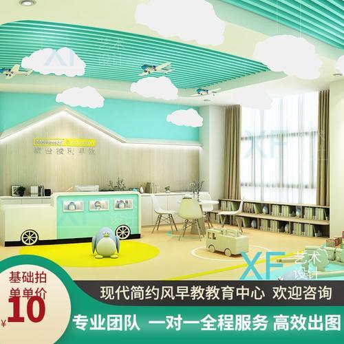 艺术培训机构装修设计3d效果图制作早教亲子教育培训中心装修设计