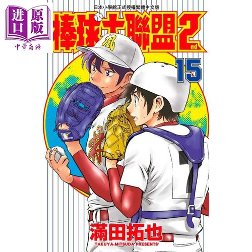 漫画 棒球大联盟2nd(15) 满田拓也 台版漫画书 青文出版【中商原版】