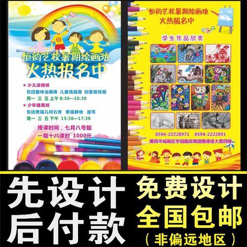 美术画室书法艺术寒假班培训招生辅导班宣传单页印刷免费设计dm单