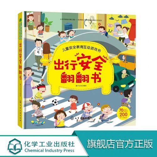 儿童安全教育互动游戏书 出行安全翻翻书 儿童安全教育书 安全常识