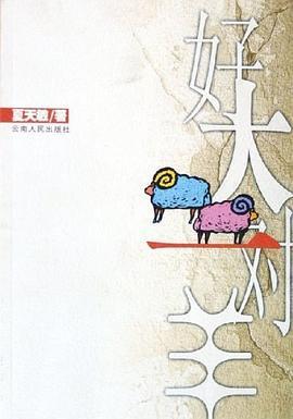 好大一对羊 夏天敏 云南人民出版社 9787222045965