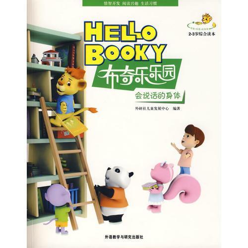 会说话的身体:2-3岁综合读本(布奇乐乐园系列)(套书) 9787560082035