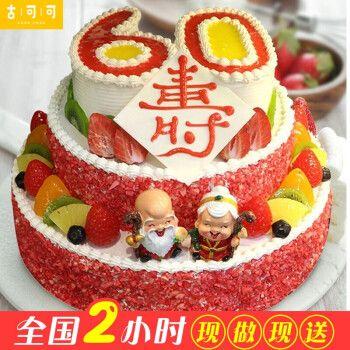 祝寿过寿老人生日蛋糕当日送达同城配送三层多层寿桃蛋糕全国订做送