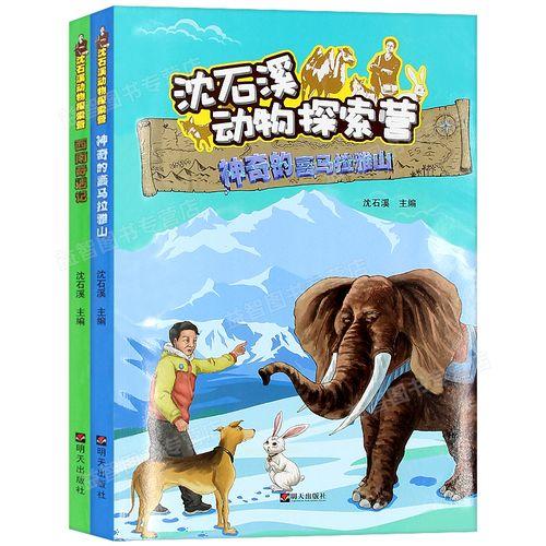 沈石溪动物探索营全2册神奇的喜马拉雅 西南奇遇记 7