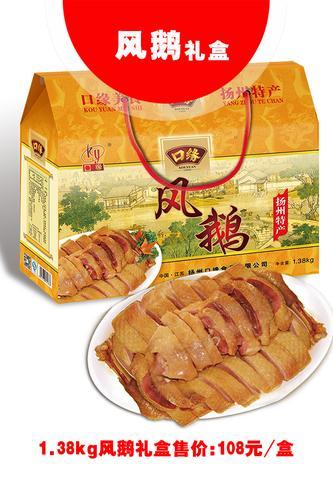 扬州特产风鹅礼盒整只大鹅熟食真空包装节日送礼单位