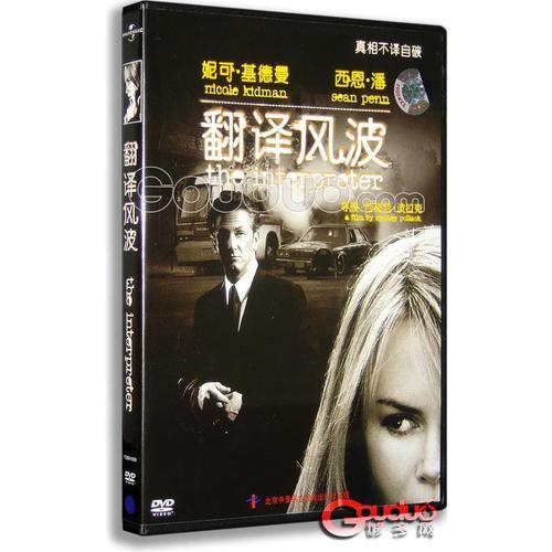 全新 中录华纳 正版dvd 翻译风波 妮可·基德曼 西恩