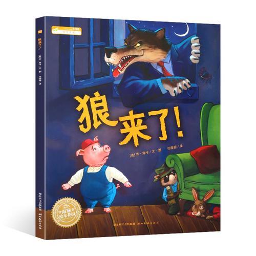 狼来了故事书绘本海豚绘本花园系列3-6-12周岁少幼