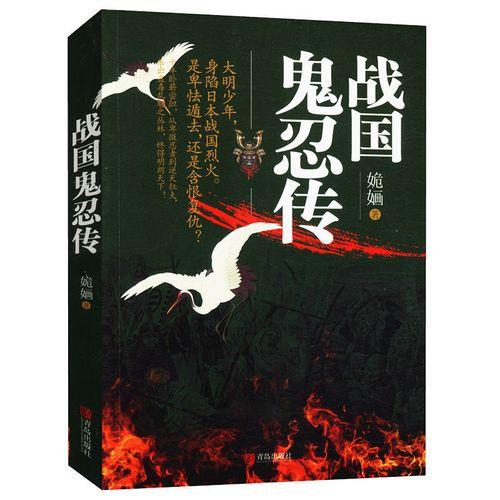 战国鬼忍传姽婳著//日本武侠小说日本战国时代的丰臣