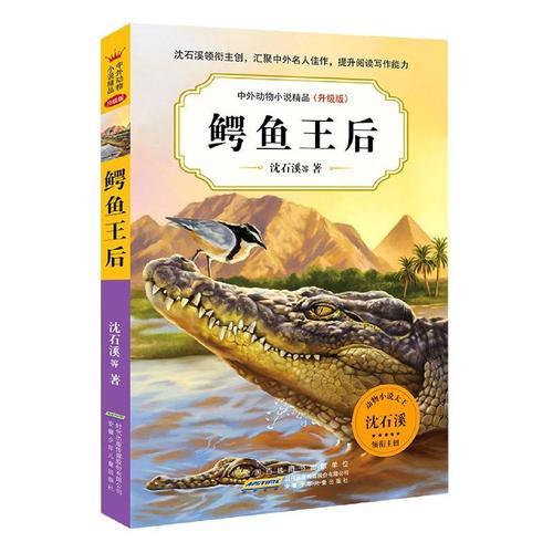 升级版:鳄鱼王后正版y库沈石溪安徽