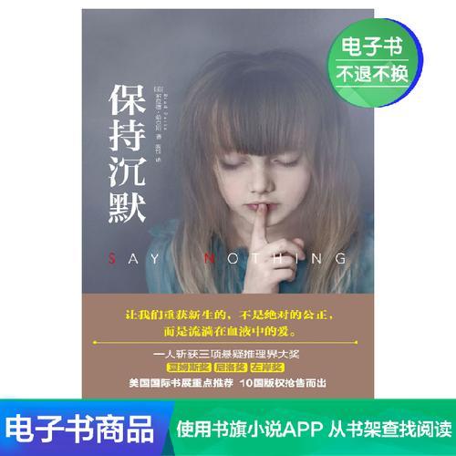 保持沉默(电子书)外国悬疑侦探小说