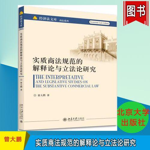 出版社直发】实质商法规范的解释论与立法论研究 曾大鹏 经济法文库