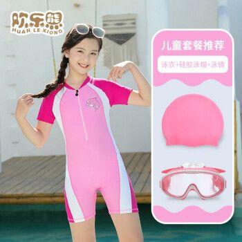 欢乐熊儿童卡通连体泳衣防晒快干透气男童游泳训练服中小学生专业女童