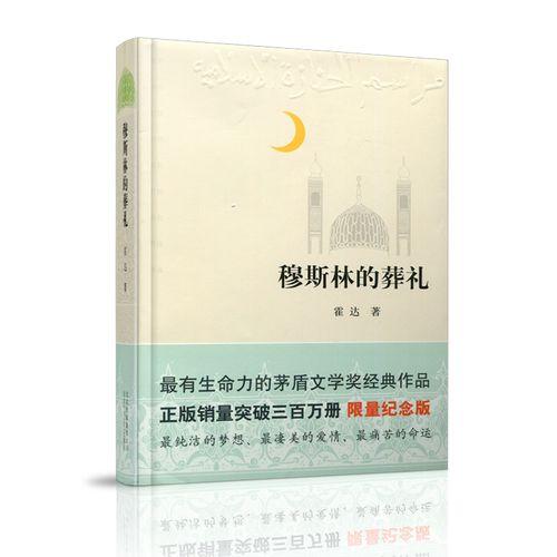 正版 穆斯林的葬礼 精 霍达著 限量精装纪念版 有生命