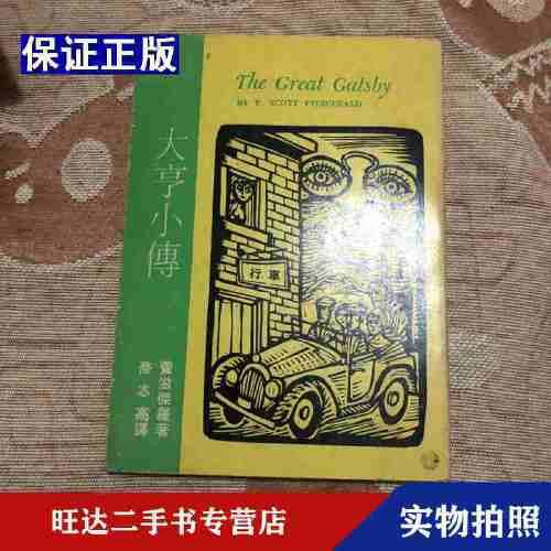 【二手旧书九成新】大亨小传(费滋杰罗著乔志高译董桥