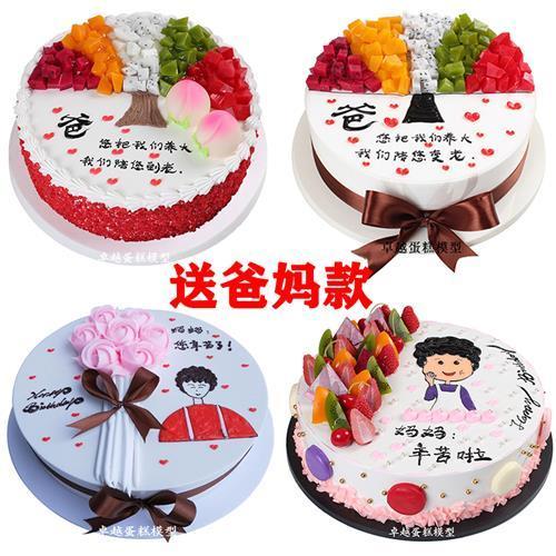蛋糕模型2021新款创意流行送爸妈生日蛋糕模型假蛋糕