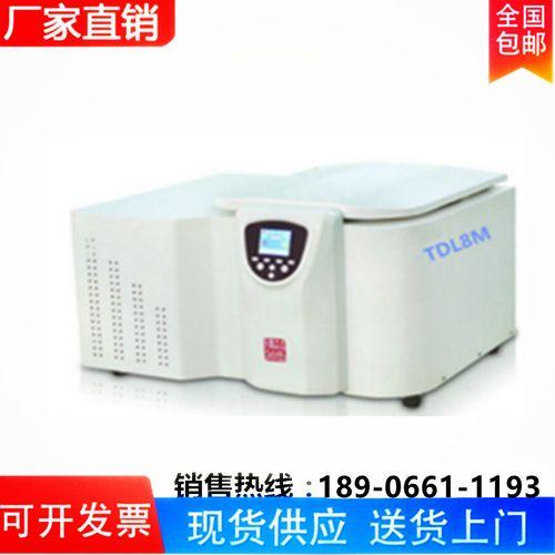 tdl8m台式低速冷冻离心机 20种工作模式8000r/min
