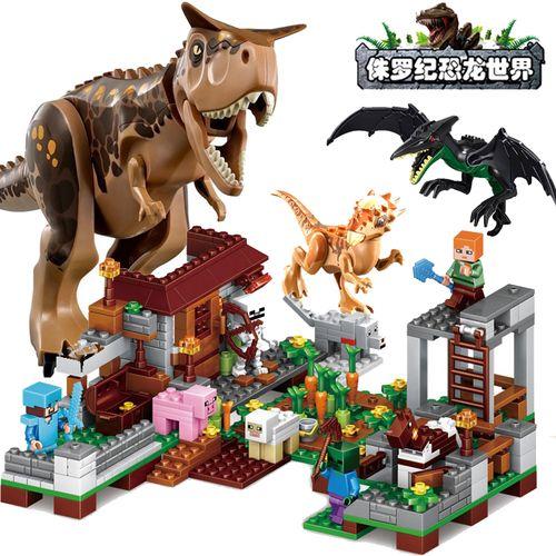 乐高我的世界恐龙拼装积木玩具儿童益智动物拼图霸王龙侏罗纪公园