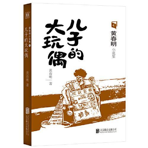 儿子的大玩偶 黄春明小说集有 看海的日子 莎哟娜