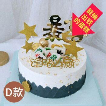 蛋糕吐钱红包生日蛋糕当日送达全国同城配送水果夹心订做送父母婆婆