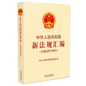 中华人民共和国新法规汇编 中华人民共和国司法部 编 中国法制出版社