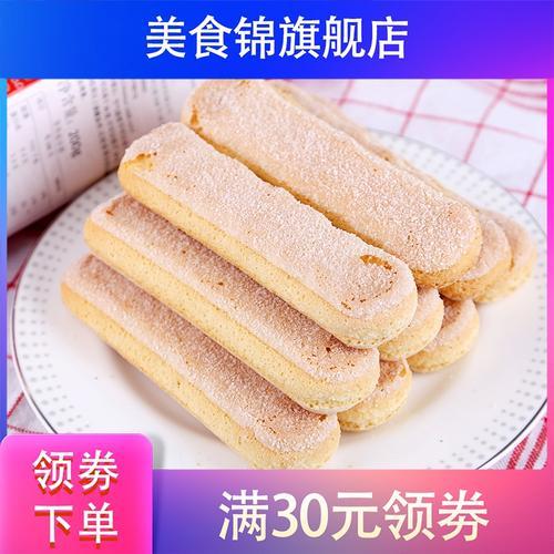 手指饼干 提拉米苏蛋糕材料200g 烘焙原料
