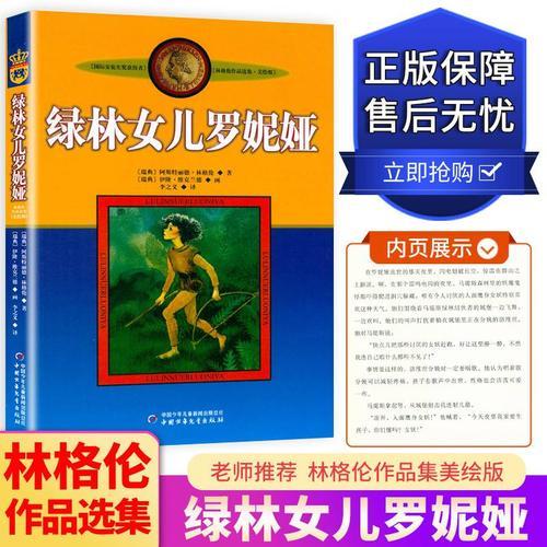 绿林女儿罗妮娅中国少年儿童出版社小学生二三四年级课外书必读阅读