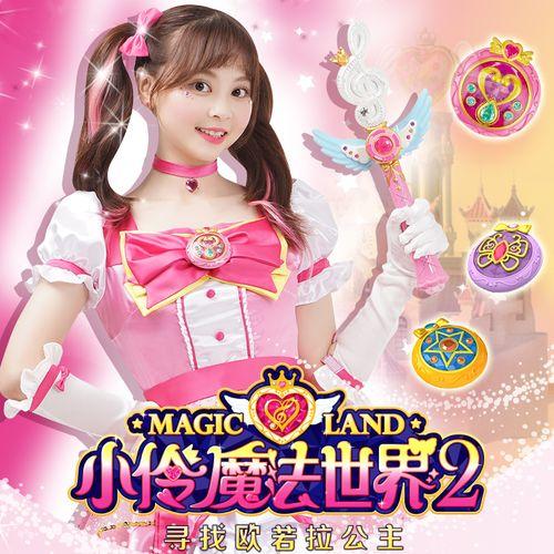 正版小伶玩具魔法世界2若拉魔法之心胸针玩具声光变身
