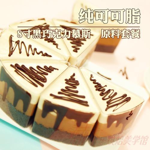 巧克力慕斯蛋糕原料套餐diy自制新手烘焙套装免烤赫本