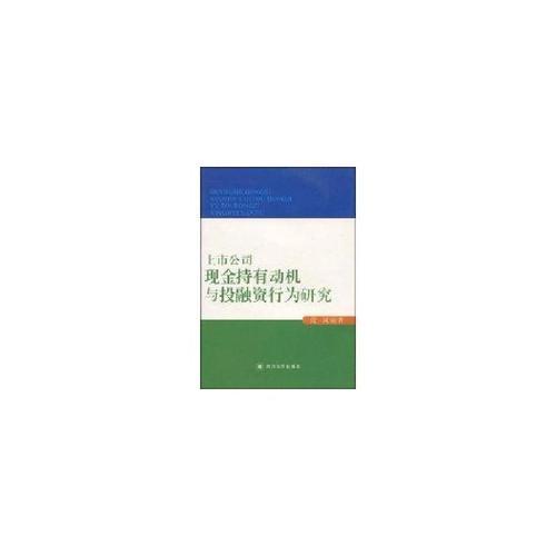 上市公司现金持有动机与投融 行为研究张凤9787561448717四川大学出版