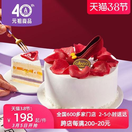 新品元祖女一号鲜奶蛋糕送礼蛋糕女神节蛋糕下午茶