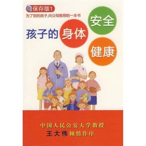 孩子的身体 安全 健康1(保存版)