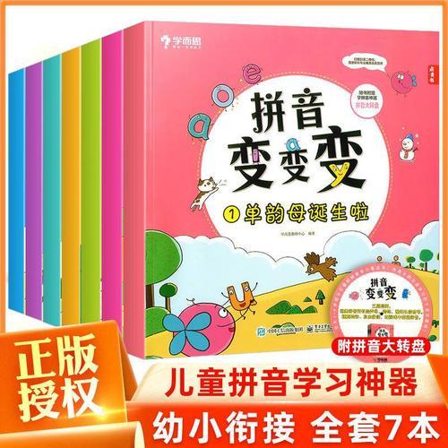 拼音变变变儿童拼音学习自然拼读训练幼儿园认字学前班学汉字字母