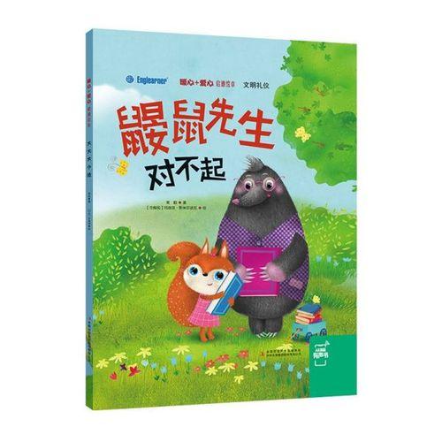 鼹鼠先生对不起(精)/暖心+爱心启迪绘本