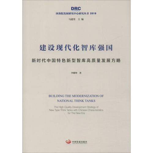 建设现代化智库强国 新时代中国特色新型智库高质量