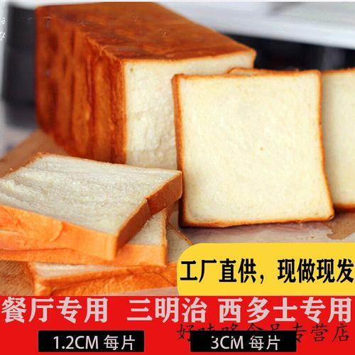三明治材料早餐面包吐司切片商用港式餐厅西多士面包片厚切土司 批发