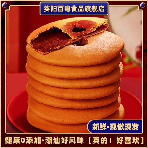百粤潮汕特产红糖肚脐饼网红零食古早味双炉饼干小吃