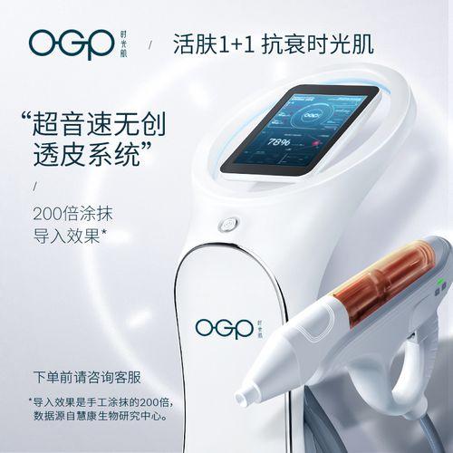 ogp时光肌超音速无创透皮系统/即效导入纳米雾化智能