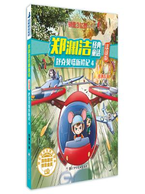 郑渊洁经典童话:注音版舒克贝塔历险记4