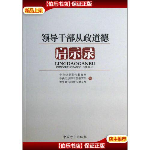 【二手9成新】领导干部从政道德启示录 书内无笔记 /宣传教育